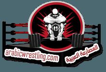 موقع المصارعة العربية