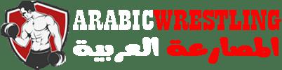 المصارعة العربية